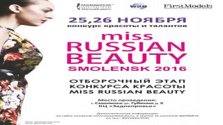 Релиз «Miss Russian Beauty» Smolensk 2016 в Смоленске